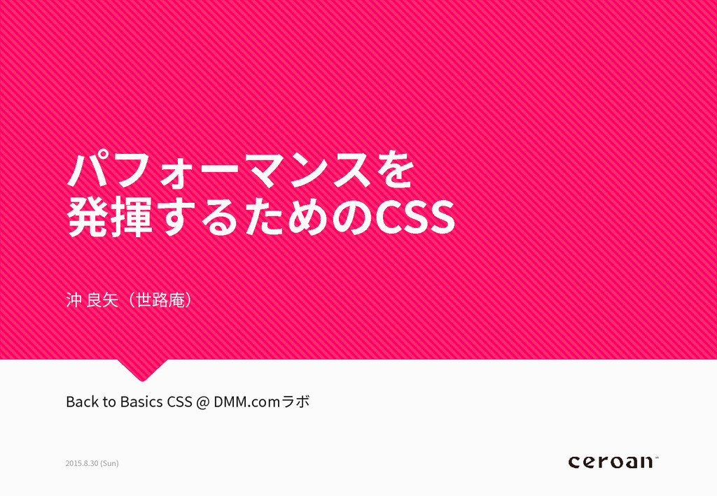 パフォーマンスを 発揮するためのCSS 2015.8.30 (Sun) 沖 良矢(世路庵) B...