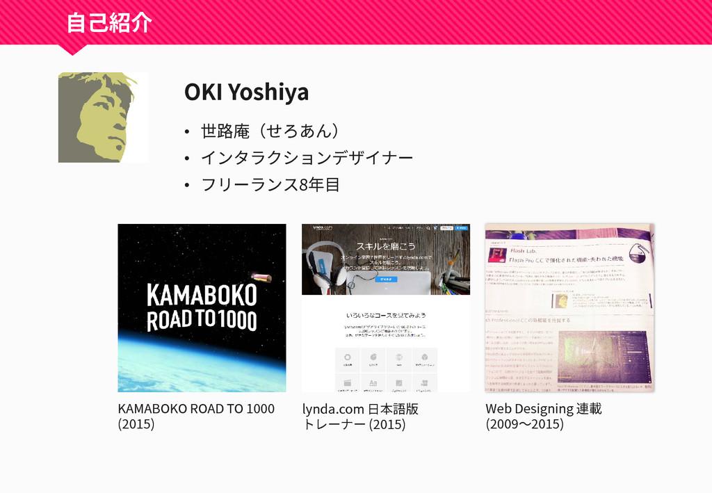 自己紹介 OKI Yoshiya • 世路庵(せろあん) • インタラクションデザイナー • ...