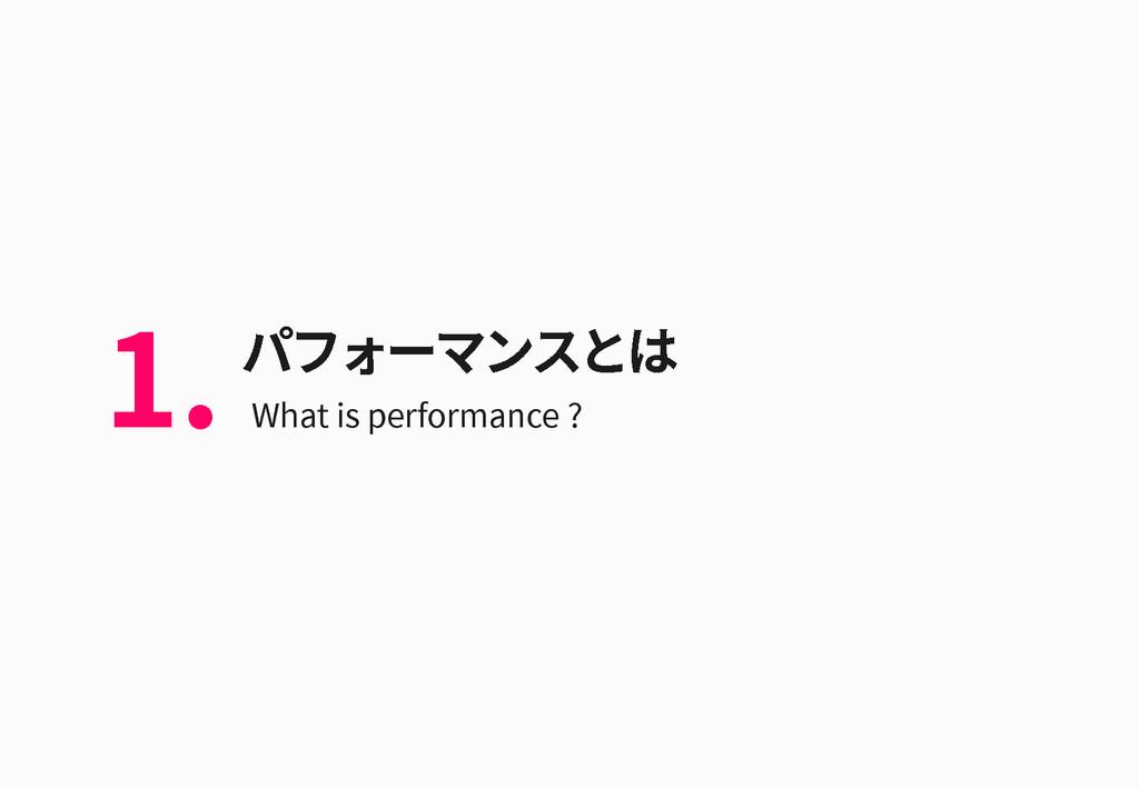 パフォーマンスとは What is performance ? 1.