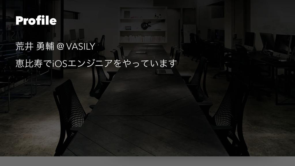 Profile ߥҪ ༐ี @ VASILY ܙൺणͰiOSΤϯδχΞΛ͍ͬͯ·͢