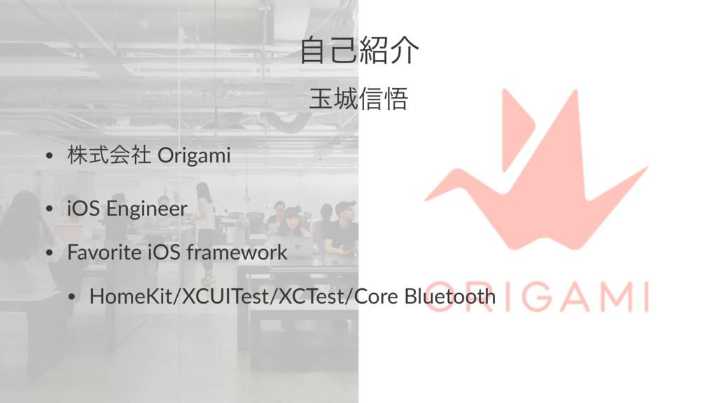 ࣗݾհ ۄ৴ޛ • גࣜձࣾ Origami • iOS Engineer • Favor...