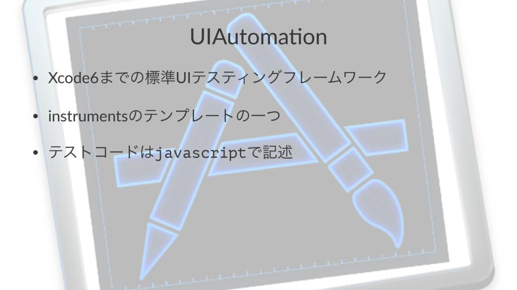 UIAutoma)on • Xcode6·Ͱͷඪ४UIςεςΟϯάϑϨʔϜϫʔΫ • inst...