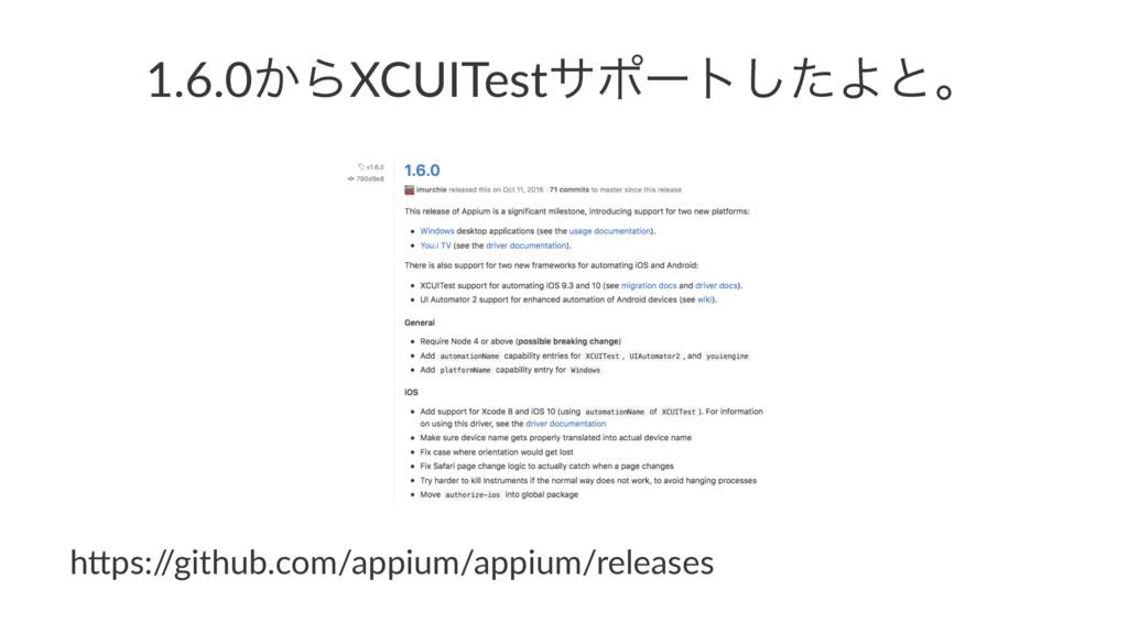 "1.6.0͔ΒXCUITestαϙʔτͨ͠Αͱɻ h""ps:/ /github.com/app..."