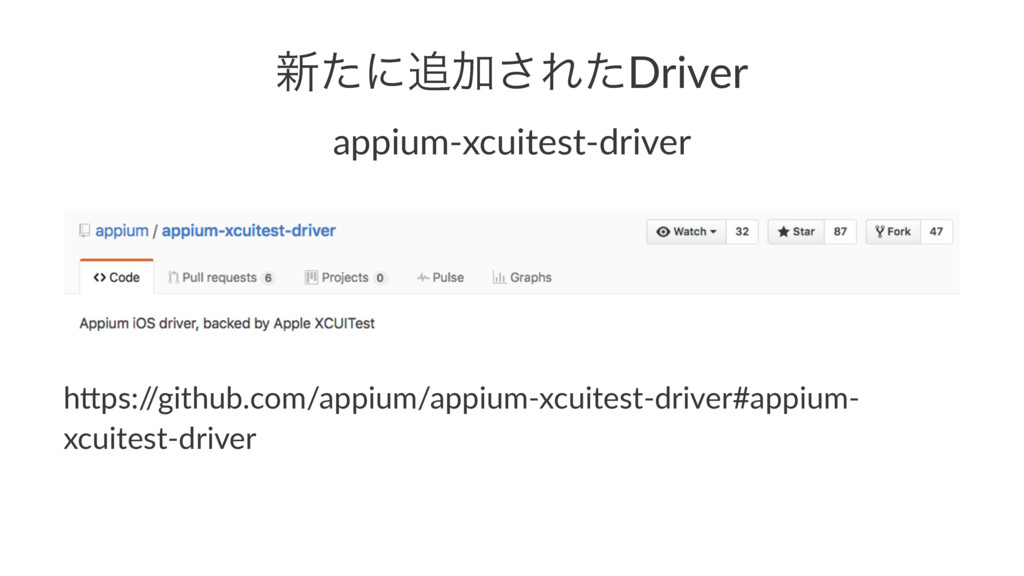"""৽ͨʹՃ͞ΕͨDriver appium-xcuitest-driver h""""ps:/ /g..."""