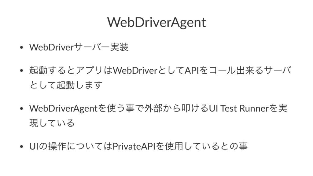 WebDriverAgent • WebDriverαʔόʔ࣮ • ىಈ͢ΔͱΞϓϦWeb...