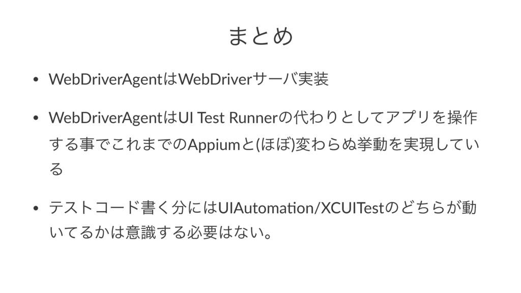 ·ͱΊ • WebDriverAgentWebDriverαʔό࣮ • WebDriver...