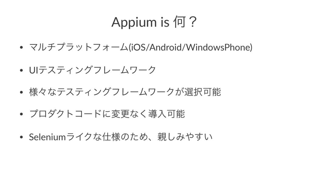 Appium is Կʁ • ϚϧνϓϥοτϑΥʔϜ(iOS/Android/WindowsP...