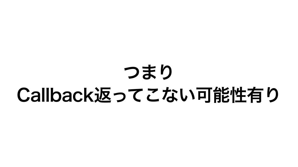 ͭ·Γ $BMMCBDLฦͬͯ͜ͳ͍Մੑ༗Γ