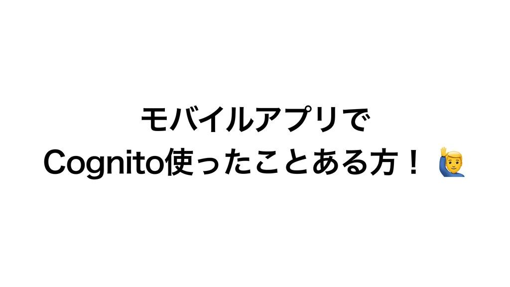 ϞόΠϧΞϓϦͰ $PHOJUPͬͨ͜ͱ͋Δํʂ🙋