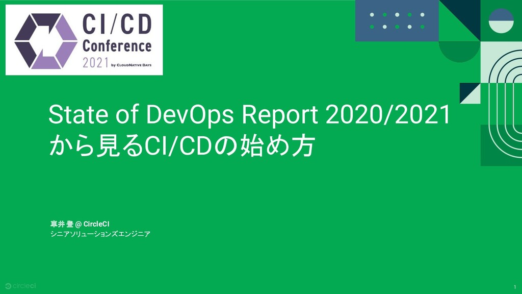 1 State of DevOps Report 2020/2021 から見るCI/CDの始め...