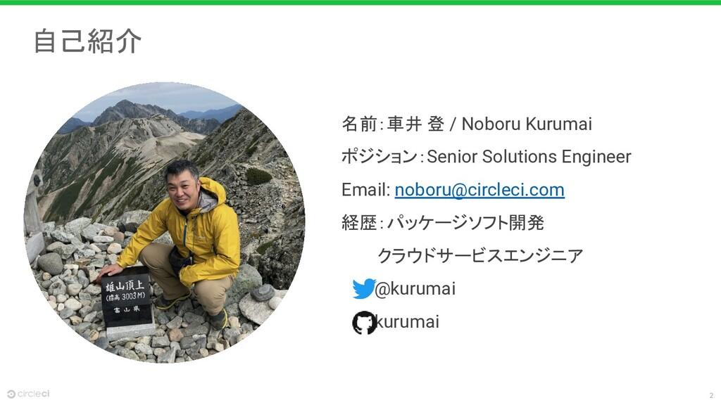 2 自己紹介 名前:車井 登 / Noboru Kurumai ポジション:Senior So...