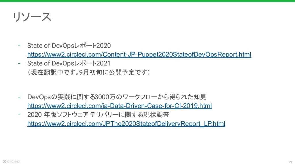 29 リソース - State of DevOpsレポート2020 https://www2....
