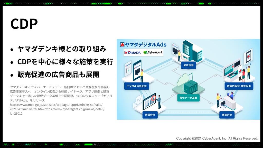 • ヤマダデンキ様との取り組み • CDPを中⼼に様々な施策を実⾏ • 販売促進の広告商品も展...