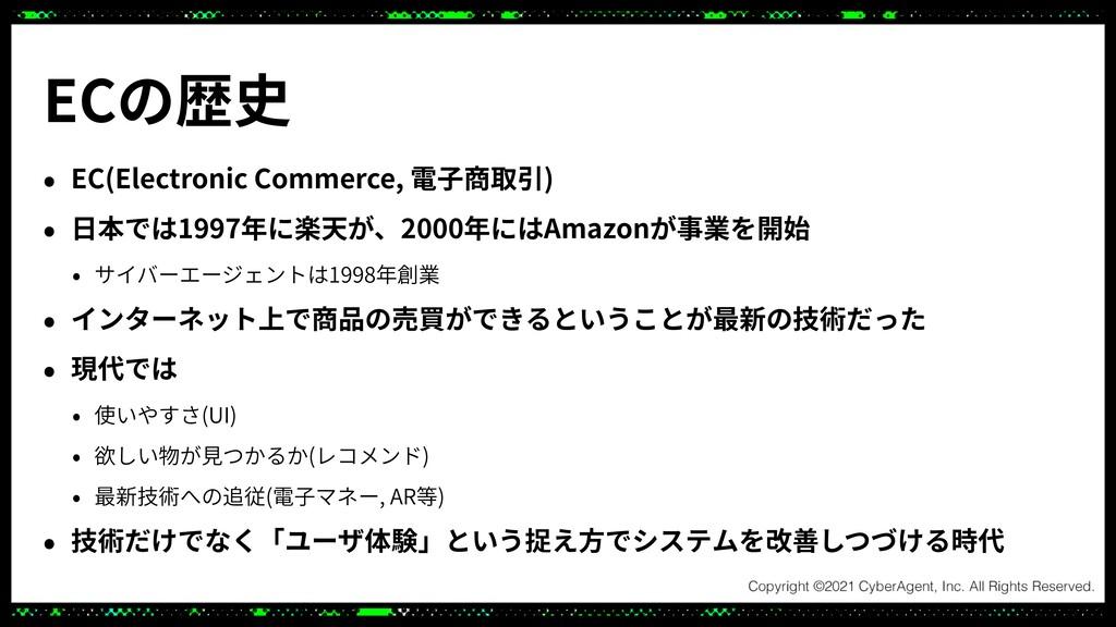 • EC(Electronic Commerce, 電⼦商取引) • ⽇本では1997年に楽天...