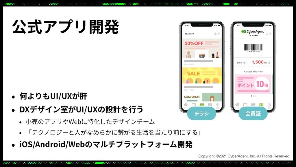 • 何よりもUI/UXが肝 • DXデザイン室がUI/UXの設計を⾏う • ⼩売のアプリやWe...