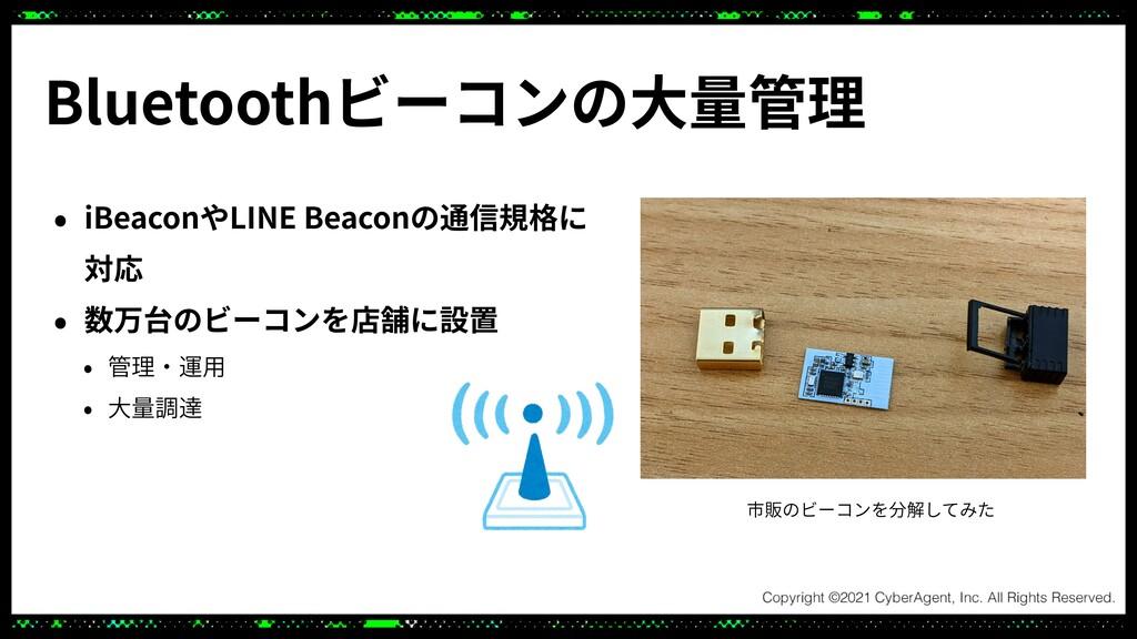 • iBeaconやLINE Beaconの通信規格に 対応 • 数万台のビーコンを店舗に設置...