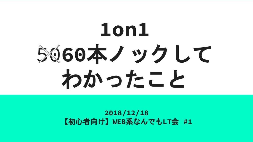 1on1 5060本ノックして わかったこと 2018/12/18 【初心者向け】WEB系なん...