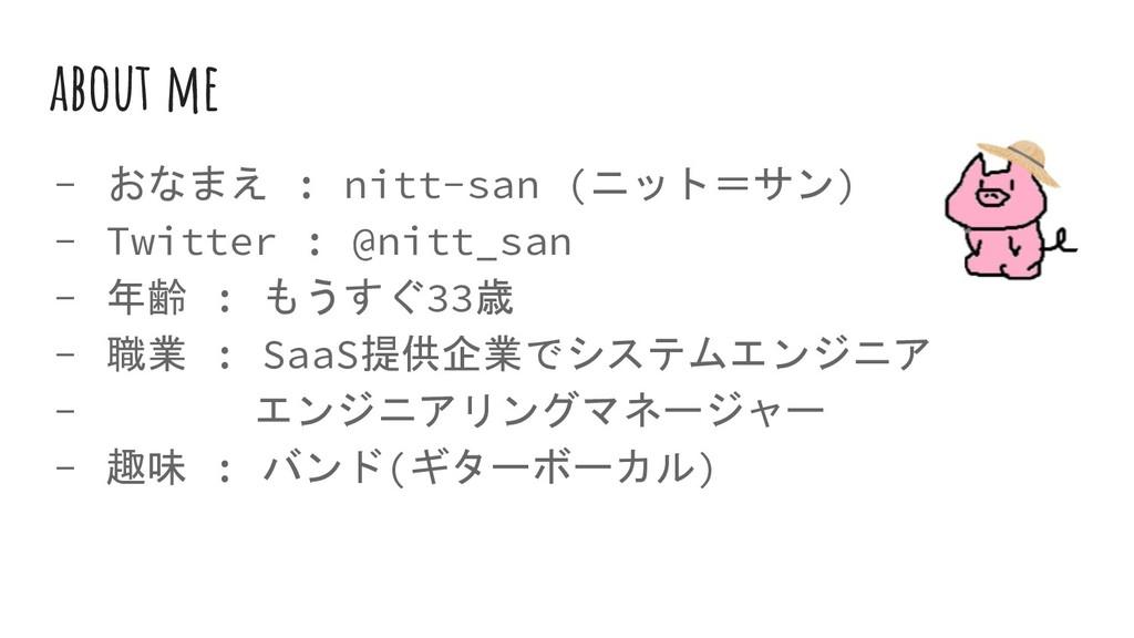 about me - おなまえ : nitt-san (ニット=サン) - Twitter :...