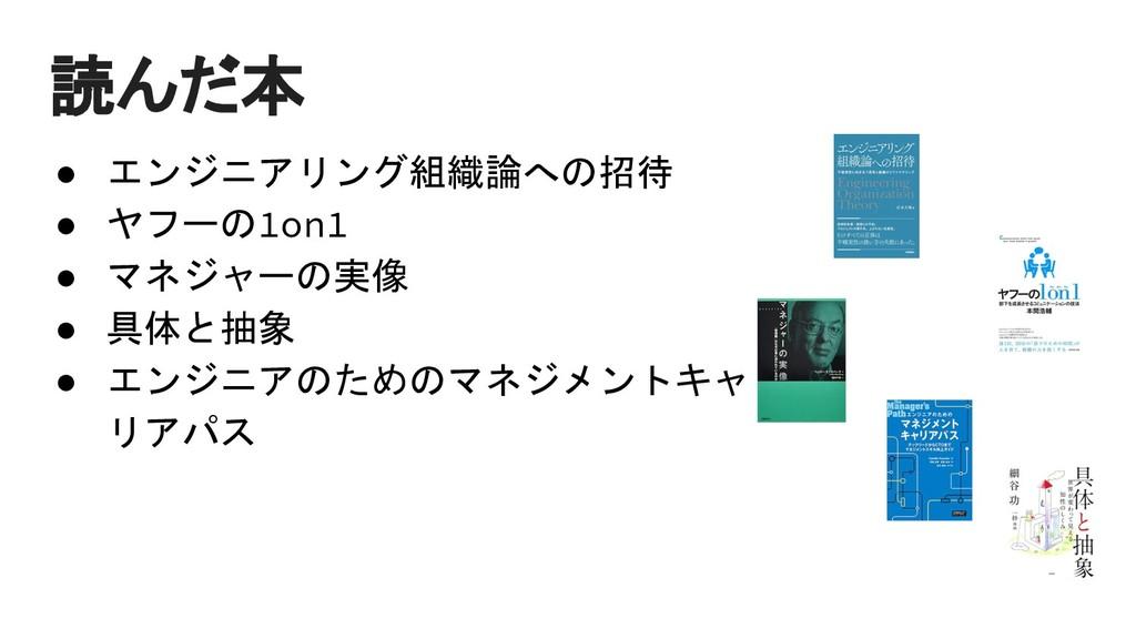 ● エンジニアリング組織論への招待 ● ヤフーの1on1 ● マネジャーの実像 ● 具体と抽象...