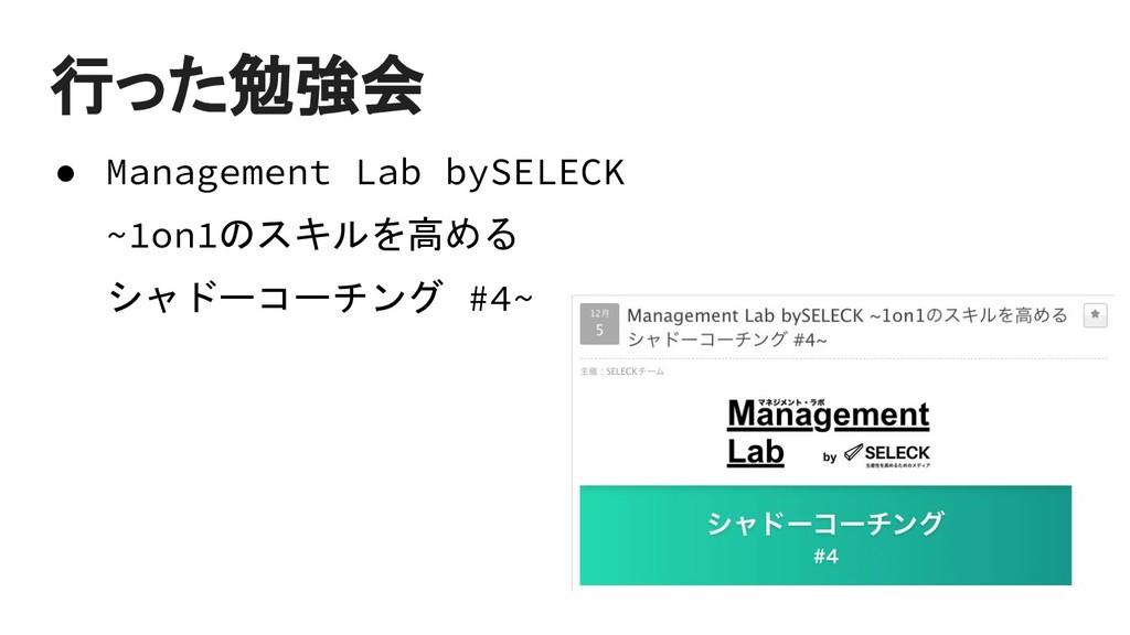 ● Management Lab bySELECK ~1on1のスキルを高める シャドーコーチ...