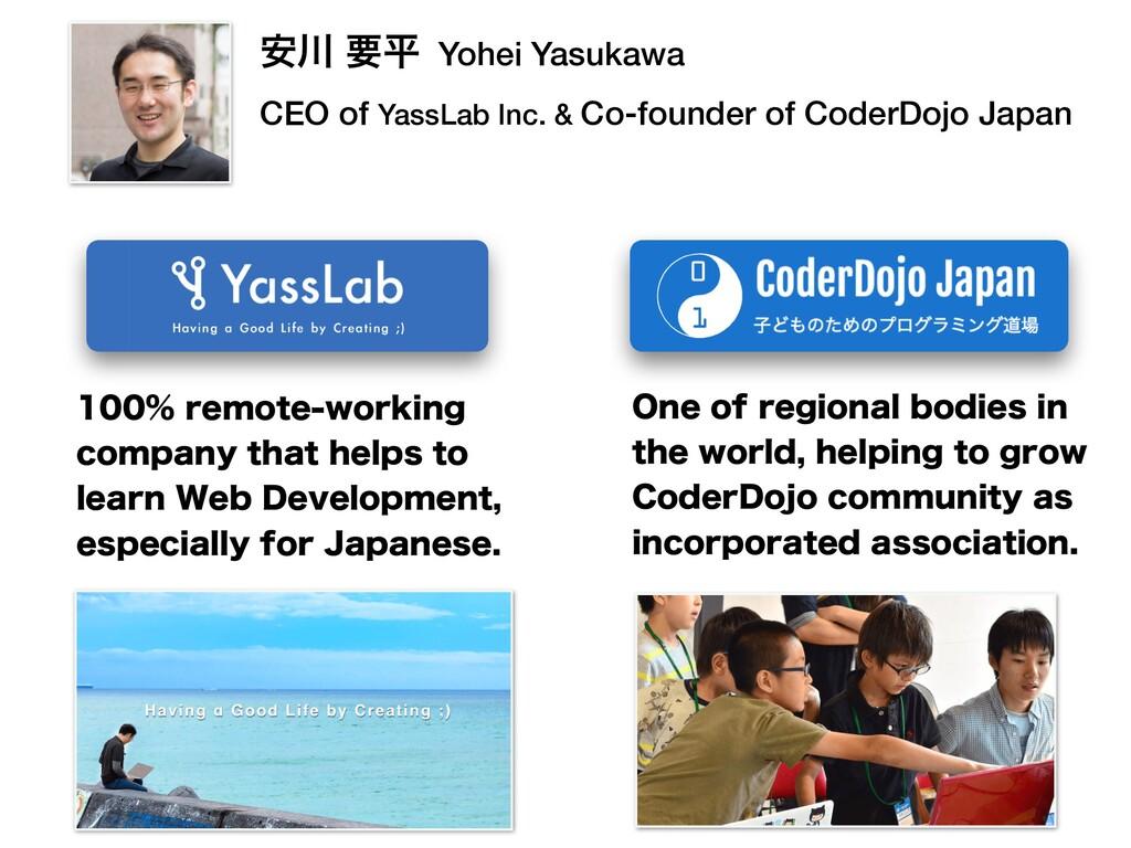 ҆ ཁฏ Yohei Yasukawa CEO of YassLab Inc. & Co-f...
