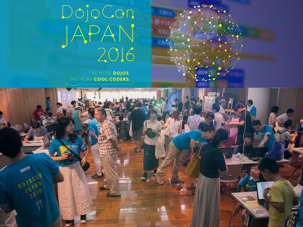 8݄: DojoCon Japan 2016