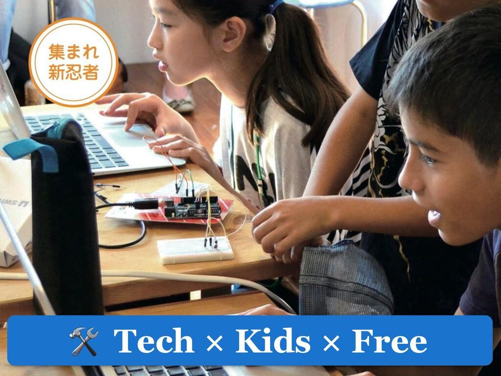 Tech × Kids × Free