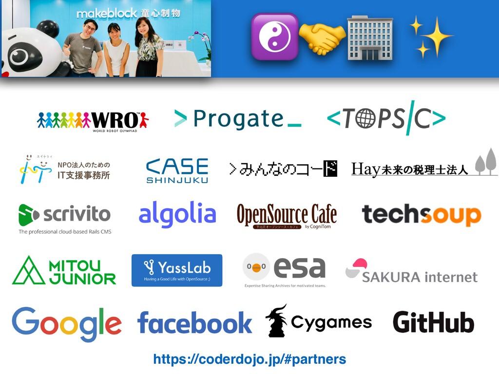 ☯ ✨ https://coderdojo.jp/#partners