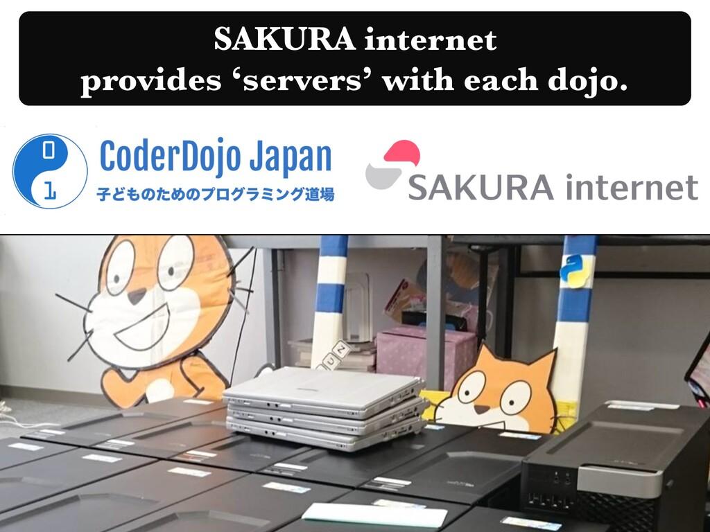 SAKURA internet provides 'servers' with each do...