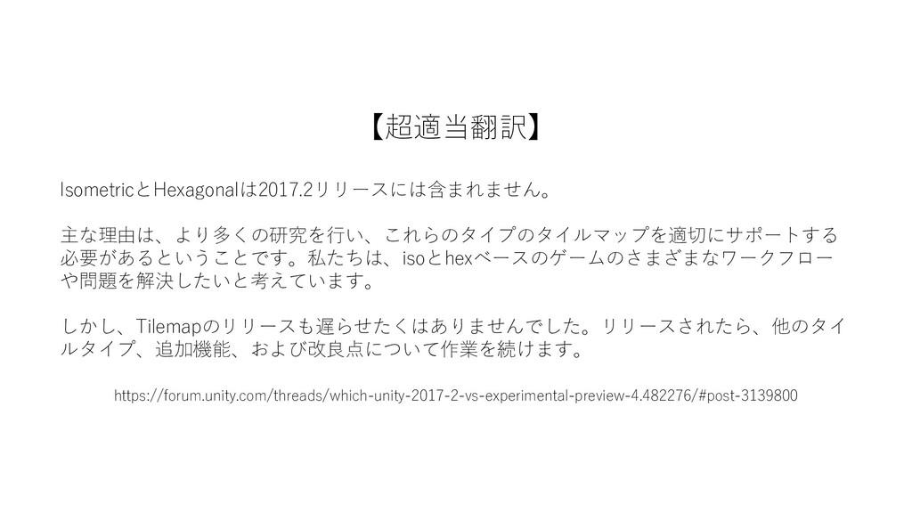 【超適当翻訳】 IsometricとHexagonalは2017.2リリースには含まれません。...