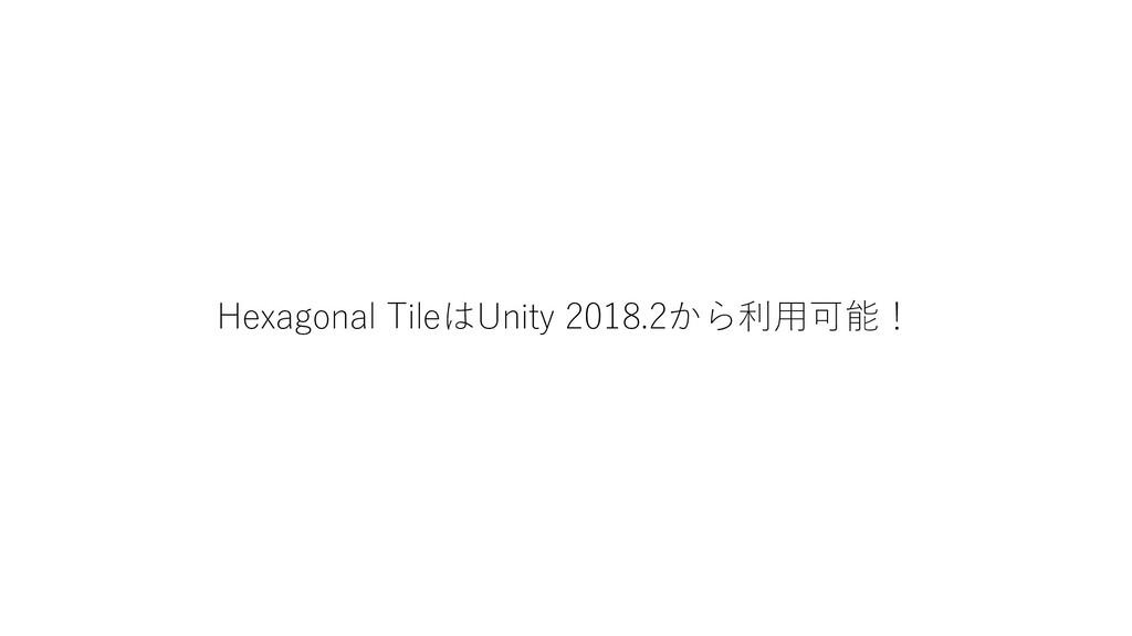 Hexagonal TileはUnity 2018.2から利用可能!