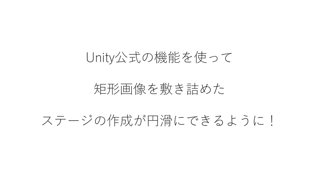 Unity公式の機能を使って 矩形画像を敷き詰めた ステージの作成が円滑にできるように!