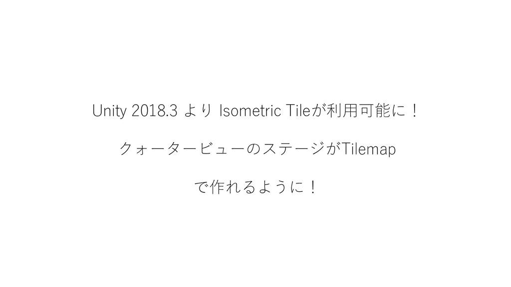 Unity 2018.3 より Isometric Tileが利用可能に! クォータービューの...