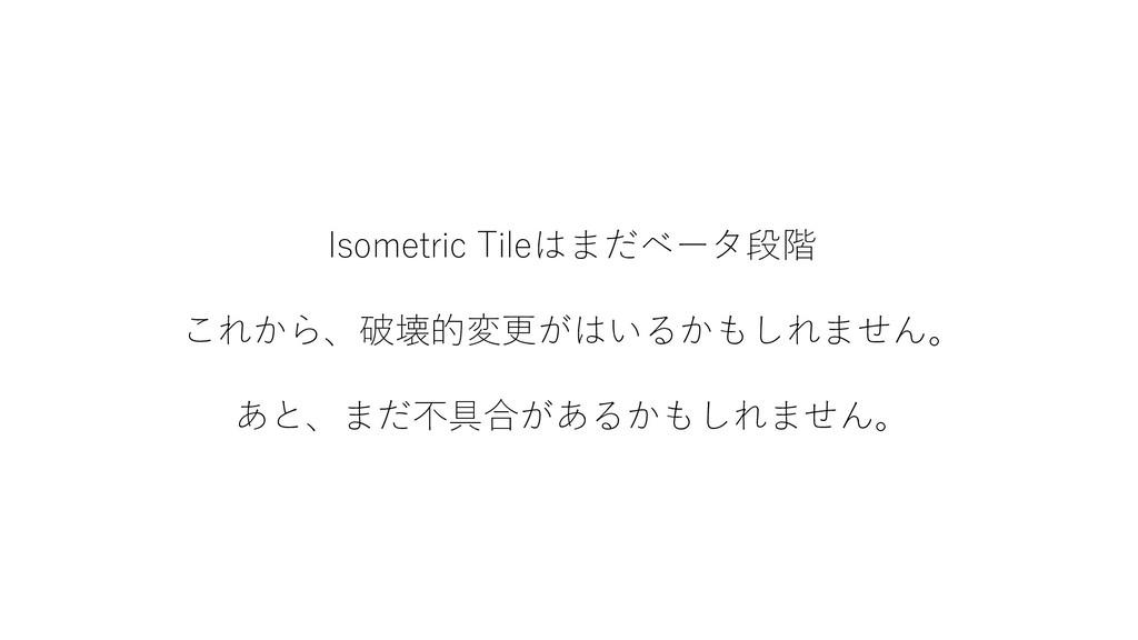 Isometric Tileはまだベータ段階 これから、破壊的変更がはいるかもしれません。 あ...