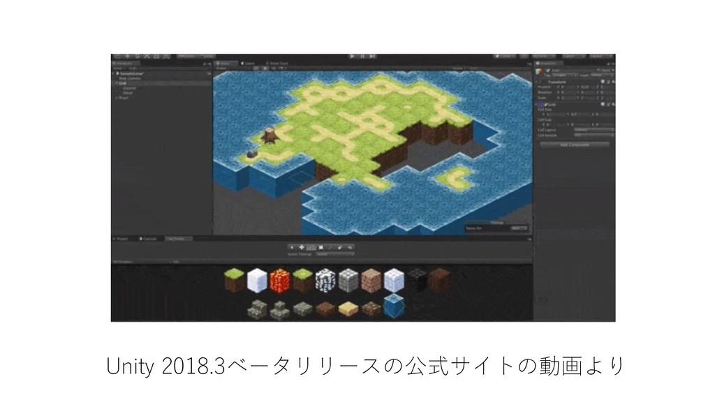 Unity 2018.3ベータリリースの公式サイトの動画より
