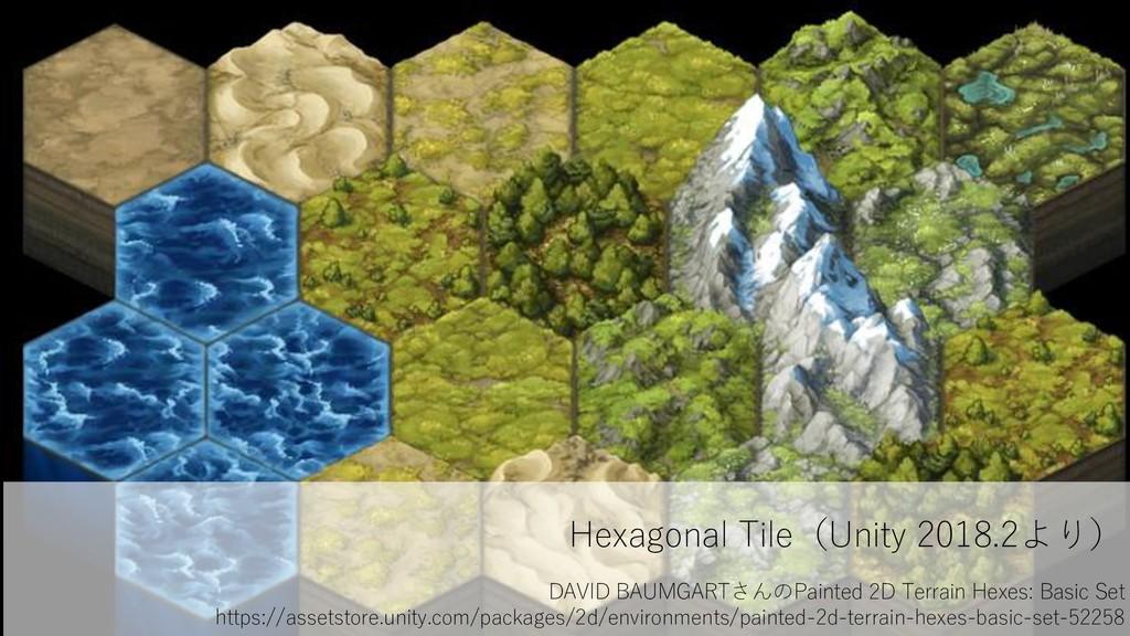 Hexagonal Tile(Unity 2018.2より) DAVID BAUMGARTさん...