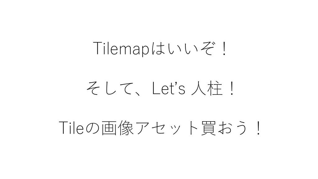 Tilemapはいいぞ! そして、Let's 人柱! Tileの画像アセット買おう!