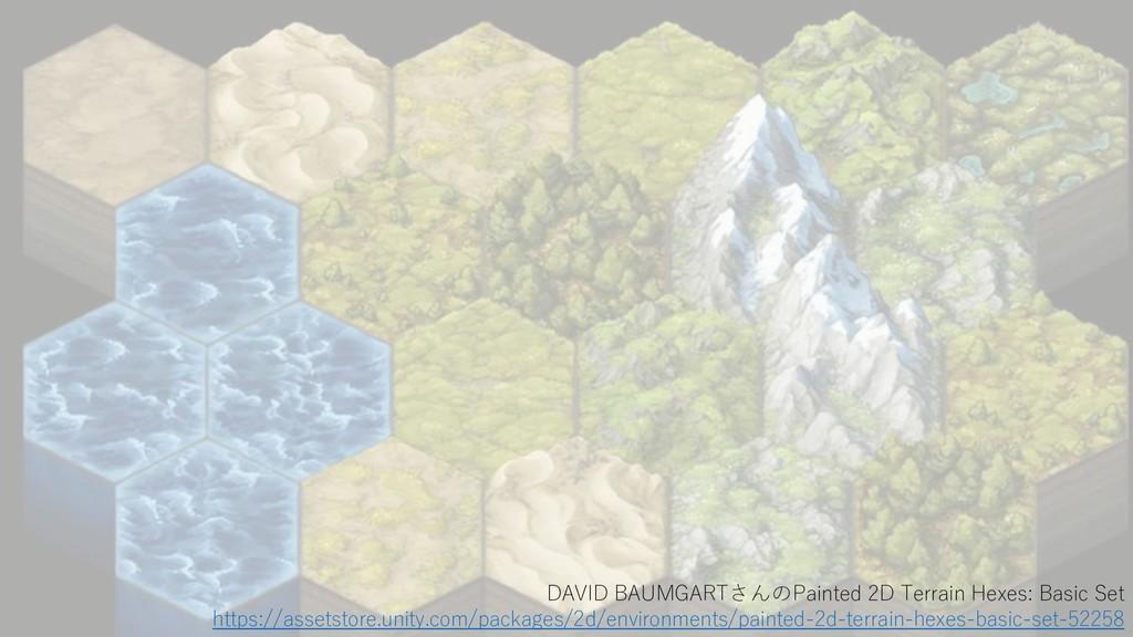DAVID BAUMGARTさんのPainted 2D Terrain Hexes: Basi...