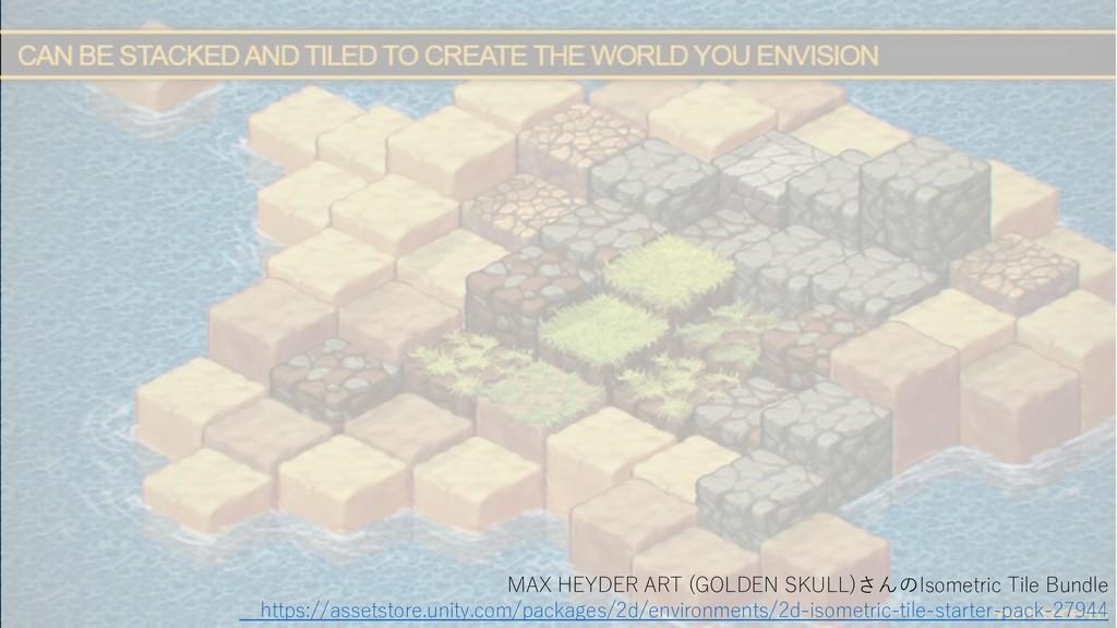 MAX HEYDER ART (GOLDEN SKULL)さんのIsometric Tile ...
