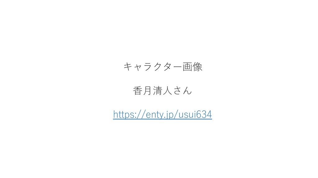 キャラクター画像 香月清人さん https://enty.jp/usui634