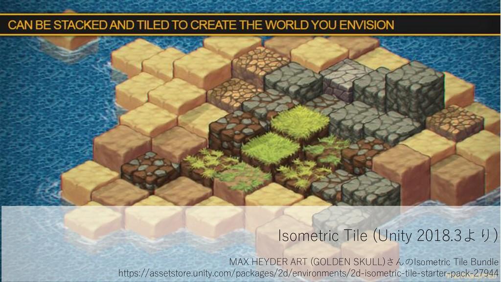 Isometric Tile (Unity 2018.3より) MAX HEYDER ART ...