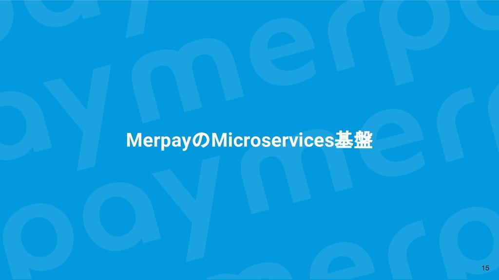 MerpayのMicroservices基盤 15