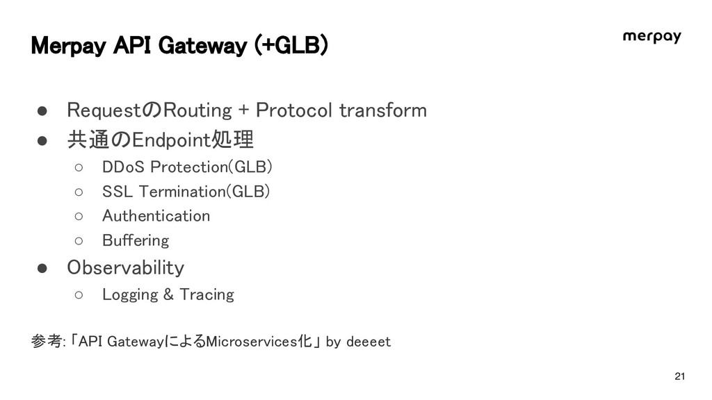 erpay A I Gateway (+G B) ● equestの outing + rot...