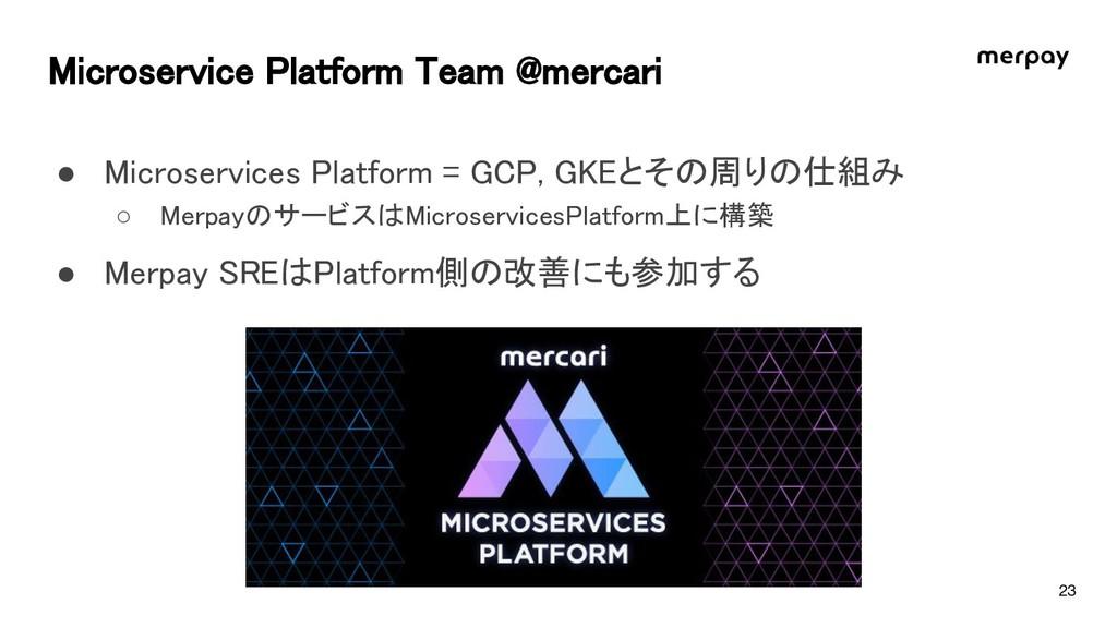 icroservice latform eam @mercari ● icroservices...