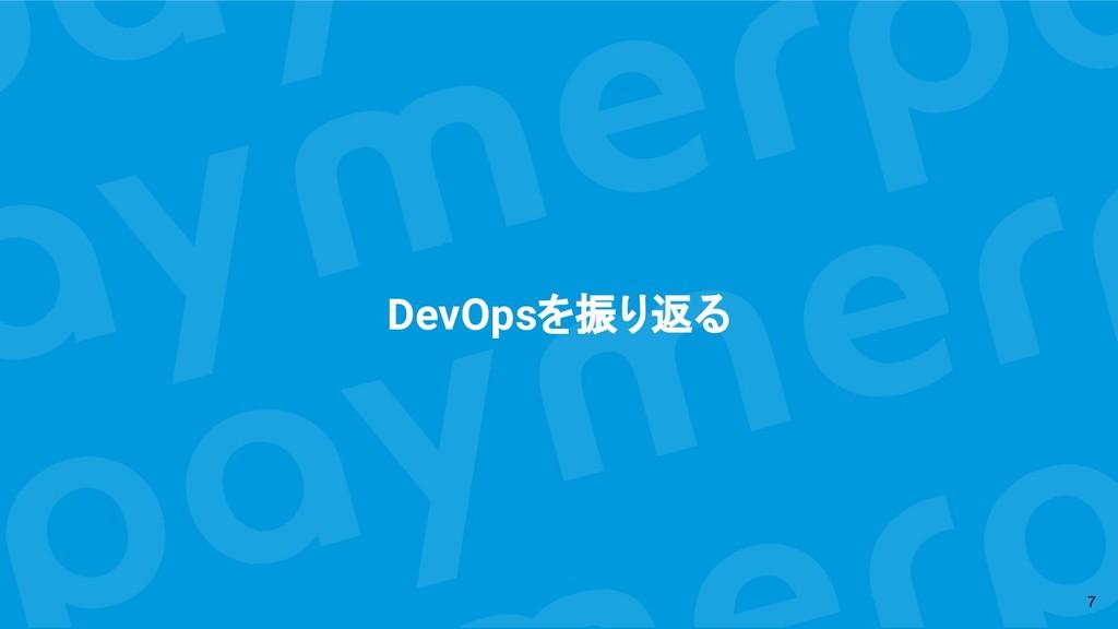 DevOpsを振り返る 7