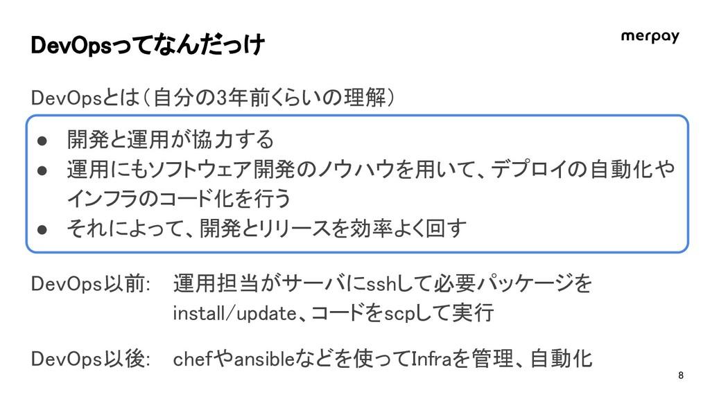 Dev psってなんだっけ Dev psとは(自分の3年前くらいの理解) ● 開発と運用が協力...