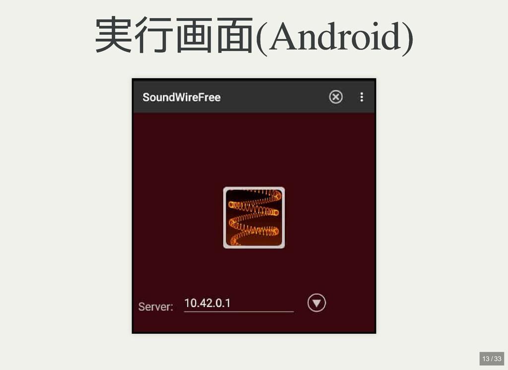 / 実行画面(Android) 実行画面(Android) 13 / 33