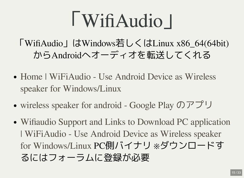 / 「WifiAudio」 「WifiAudio」 「WifiAudio」はWindows若しくはL...
