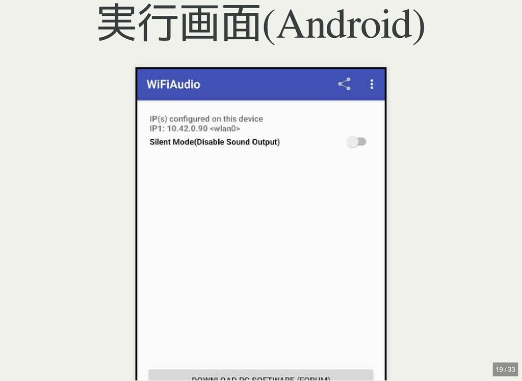 / 実行画面(Android) 実行画面(Android) 19 / 33