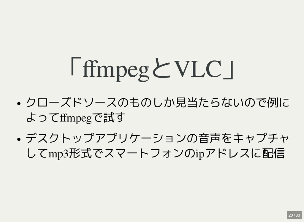 / 「ffmpegとVLC」 「ffmpegとVLC」 クローズドソースのものしか見当たらないので...